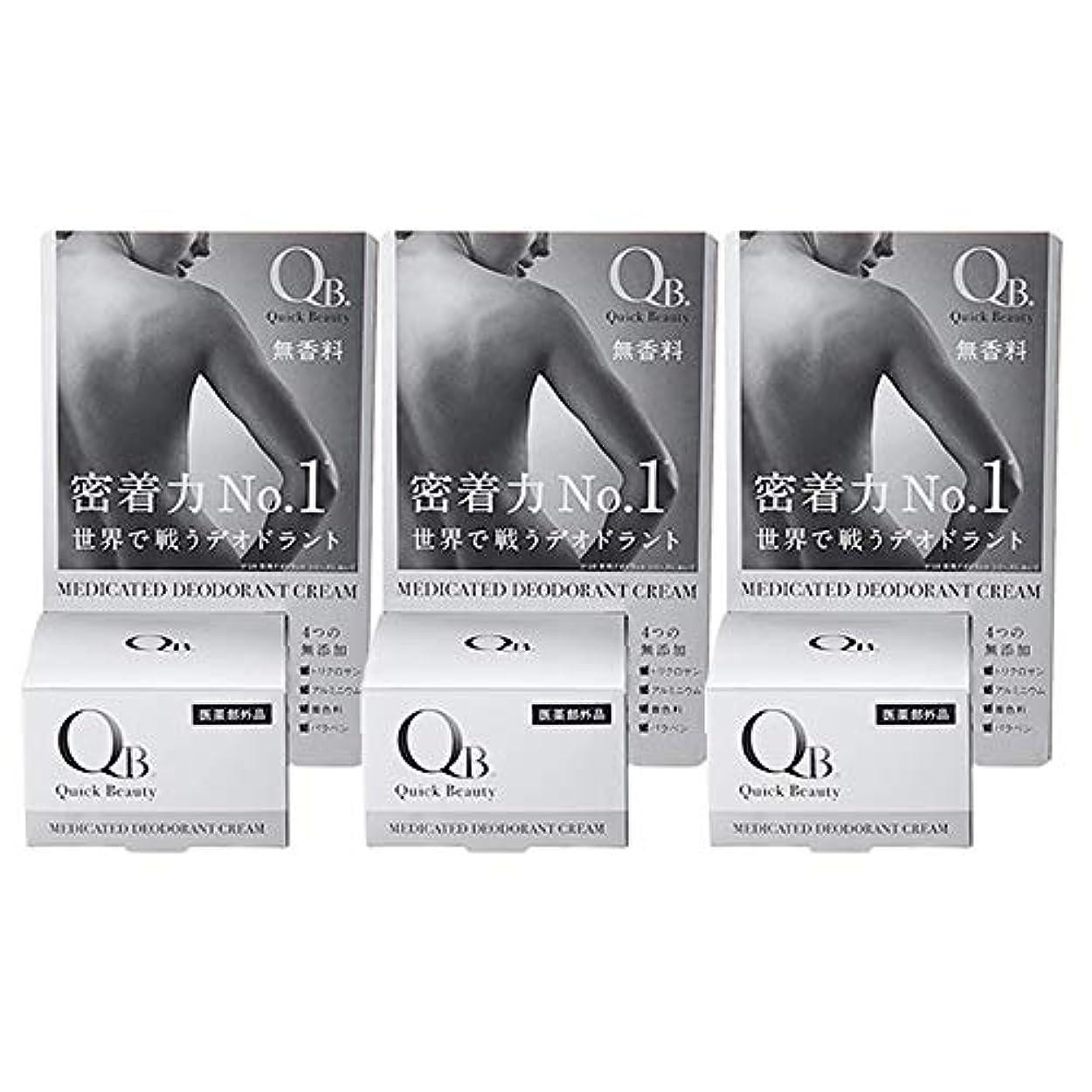 混乱ブラインド不均一【お得3個セット】QB 薬用デオドラントクリーム 30g