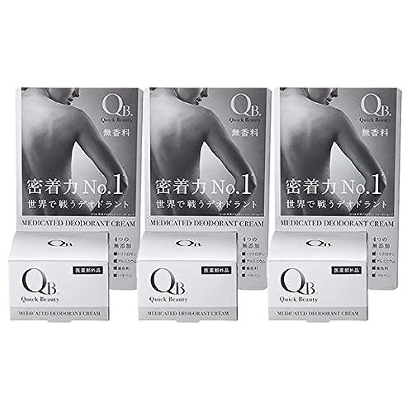 【お得3個セット】QB 薬用デオドラントクリーム 30g