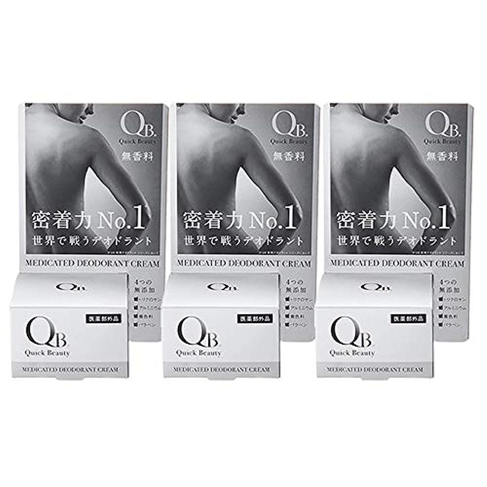 ご飯祖母テラス【お得3個セット】QB 薬用デオドラントクリーム 30g
