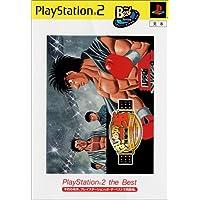 はじめの一歩 VICTORIOUS BOXERS CHAMPIONSHIP VERSION Playstation 2 the Best