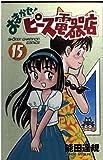 おまかせ!ピース電器店 第15巻 (少年チャンピオン・コミックス)
