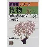 枝物―60種の導入から出荷まで (新特産シリーズ)