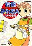 有閑みわさん (2) (バンブーコミックス 4コマセレクション)