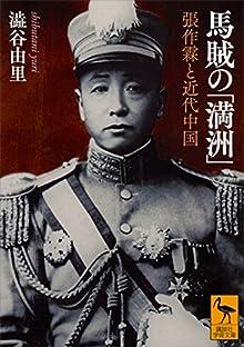 馬賊の「満洲」 張作霖と近代中国 (講談社学術文庫)
