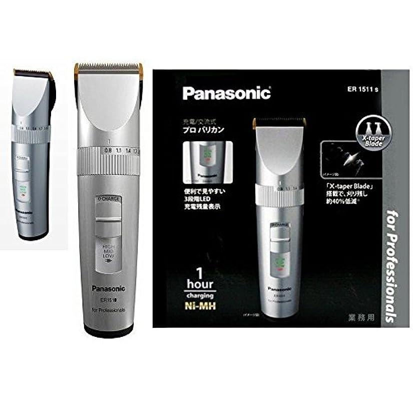 Panasonic パナソニック ER 1511 プロフェッショナル 毛 トリマー クリッパー [並行輸入品]