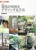 最新版 最高の植栽をデザインする方法 (建築設計シリーズ2)