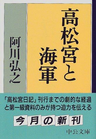 高松宮と海軍 (中公文庫)の詳細を見る