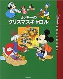 ミッキーのクリスマスキャロル (「国際版」ディズニーおはなし絵本館)