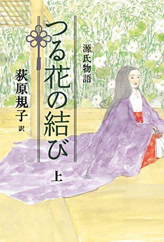 [画像:源氏物語 つる花の結び(上)]