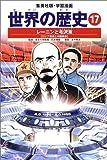 世界の歴史 (17) レーニンと毛沢東 : ロシア革命と中国革命  集英社版・学習漫画