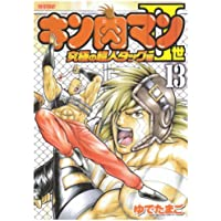 キン肉マン2世 究極の超人タッグ編 13 (プレイボーイコミックス)