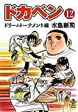 ドカベン ドリームトーナメント編(12) (秋田文庫)