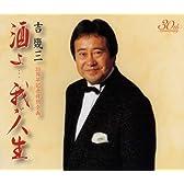 30周年記念アルバム「酒よ・・・我が人生」