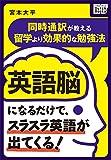 英語脳になるだけで、スラスラ英語が出てくる! ~同時通訳が教える留学より効果的な勉強法~ impress QuickBooks