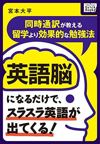 英語脳になるだけで、スラスラ英語が出てくる! ~同時通訳が教える留学より効果的な勉強法~ impress QuickBooksの詳細を見る