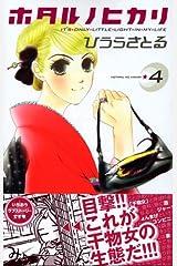 ホタル ノ ヒカリ(4) (KC KISS) コミック