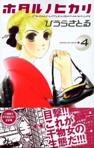 ホタル ノ ヒカリ(4) (KC KISS)の詳細を見る