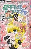 姫ギャル・パラダイス 7 (ちゃおフラワーコミックス)