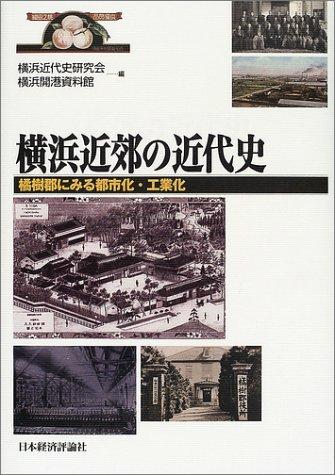 横浜近郊の近代史―橘樹郡にみる都市化・工業化