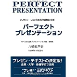[新版]パーフェクト・プレゼンテーション