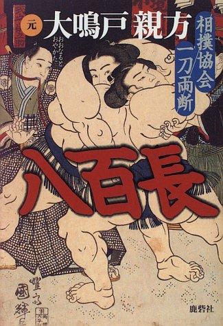 八百長―相撲協会一刀両断の詳細を見る