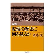増補 転落の歴史に何を見るか (ちくま文庫)