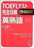 TOEFLテスト完全攻略 英熟語 iBT対応TOEFLテスト完全攻略シリーズ