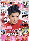 TVfan 2020年5月号