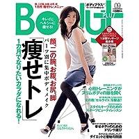 Body+ (ボディプラス) 2008年 09月号 [雑誌]