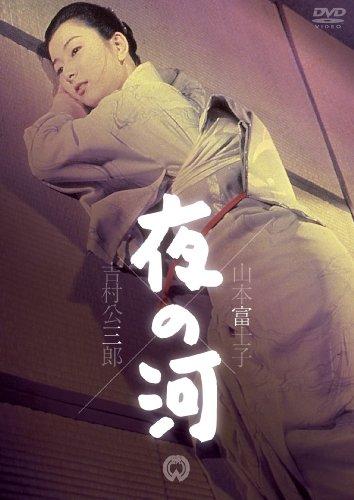 夜の河 [DVD]