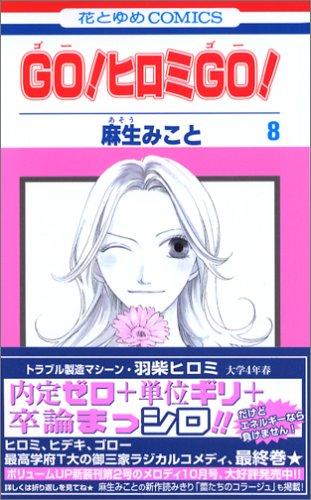 Go!ヒロミgo! 第8巻 (花とゆめCOMICS)の詳細を見る