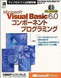 MS VISUAL BASIC 6.0 コンポーネントプログラミング (マイクロソフト公式解説書) 画像