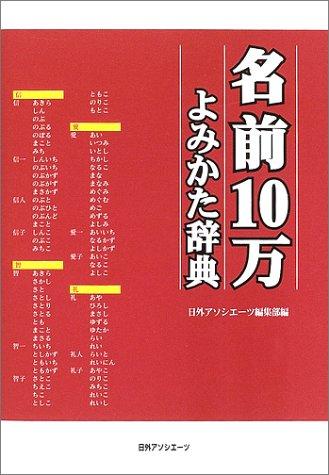 名前10万よみかた辞典