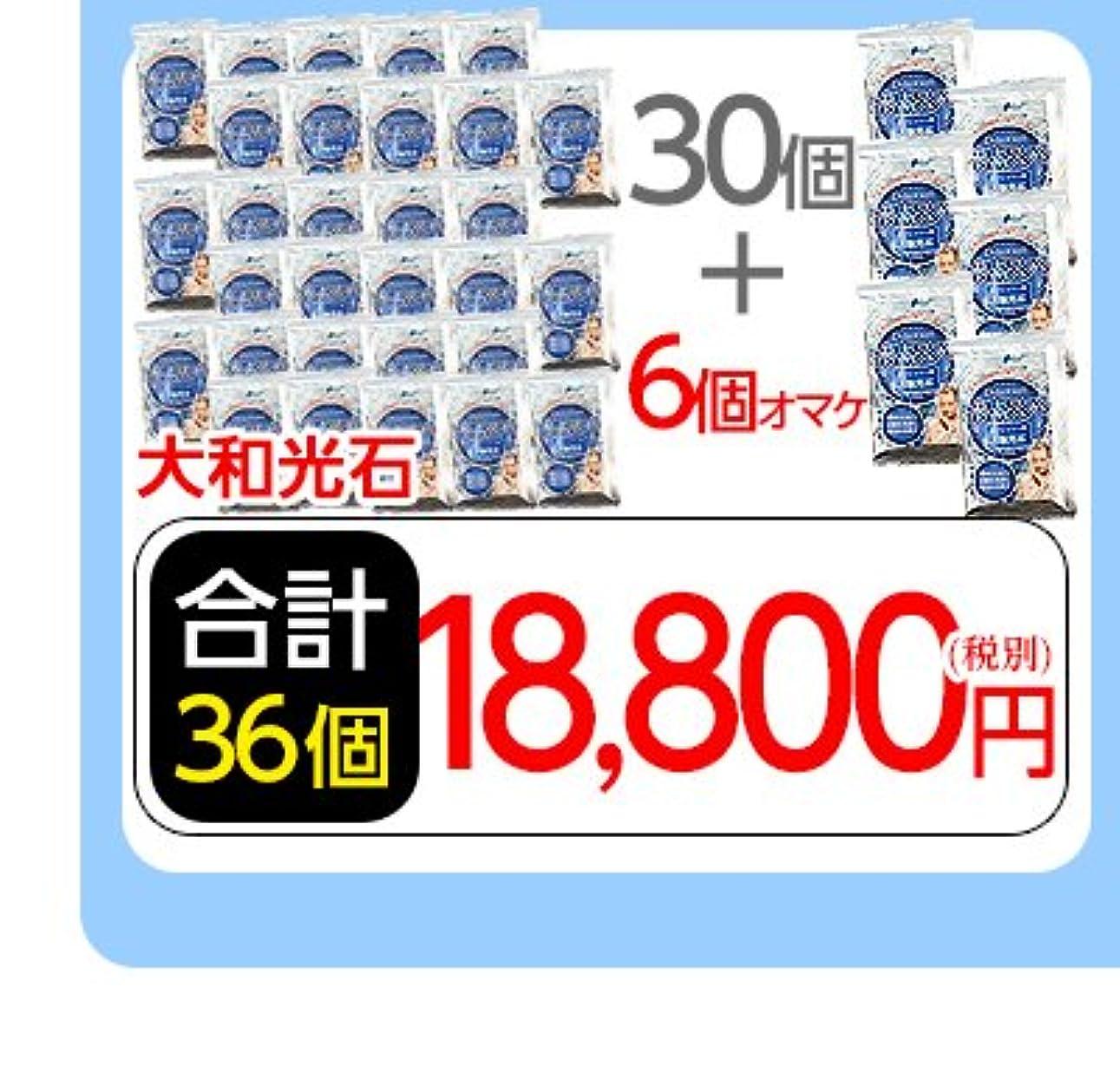 七時半代数的のためデトキシャン水素スパ☆大和光石30個+6個オマケ