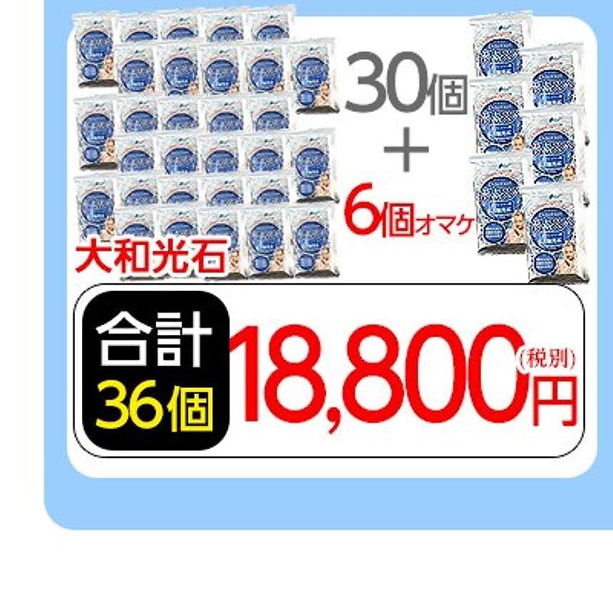 すばらしいです飾るトレーダーデトキシャン水素スパ☆大和光石30個+6個オマケ