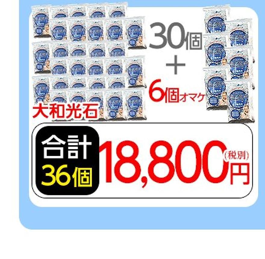 ダイジェスト人間占めるデトキシャン水素スパ☆大和光石30個+6個オマケ