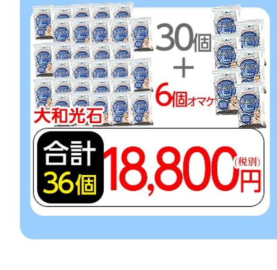 朝の体操をする椅子違法デトキシャン水素スパ☆大和光石30個+6個オマケ