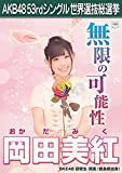 【岡田美紅】 公式生写真 AKB48 Teacher Teacher 劇場盤特典
