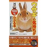 ウサギの気持ちが100%わかる本―幸せコミュニケーションから元気モリモリ健康管理まで (Seishun super books)