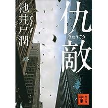 仇敵 (講談社文庫)