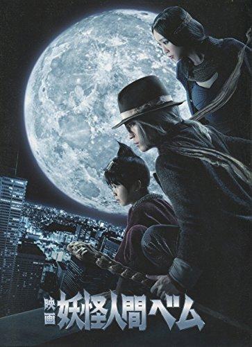 妖怪人間ベム  映画パンフレット 監督 狩山俊・・・