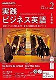 NHKラジオ 実践ビジネス英語  2019年 2月号 [雑誌] (NHKテキスト)