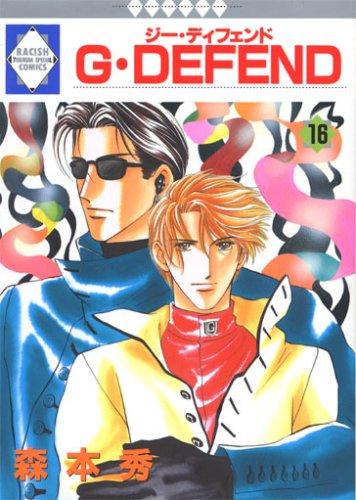 G・DEFEND(16) (冬水社・ラキッシュコミックス)の詳細を見る