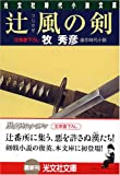 辻風の剣 (光文社文庫)