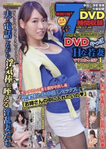 DVDやっぱ、Hな若妻ですよねっ!!SP 2017年 04 月号 [雑誌]の詳細を見る