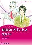 秘書ヒロインセット vol.2 (ハーレクインコミックス)