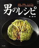 男のレシピ—大胆。豪快。シンプル。女も作りたくなる男前の料理。 (マイライフシリーズ (No.665))