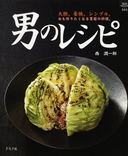 男のレシピ―大胆。豪快。シンプル。女も作りたくなる男前の料理。 (マイライフシリーズ (No.665))の詳細を見る