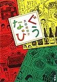 ぐうなび / 大田垣 晴子 のシリーズ情報を見る