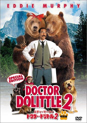 ドクター・ドリトル2〈特別編〉 [DVD]の詳細を見る